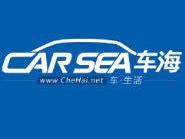 深圳车海通新能源汽车有限公司