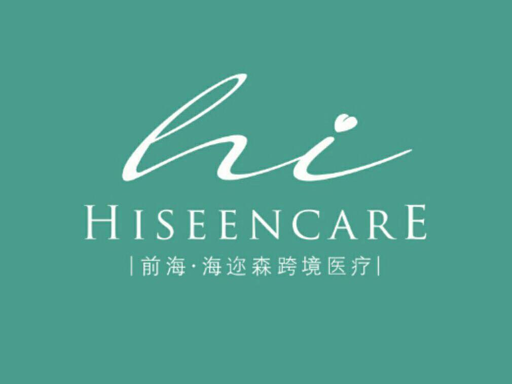 深圳市前海海迩森跨境医疗管理有限公司